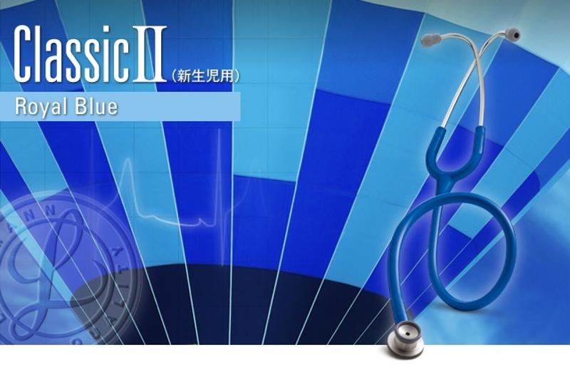 【正規品】 リットマン 聴診器 クラシック2 新生児用 2156 ロイヤルブルー 3M スリーエムヘルスケア【条件付返品可】