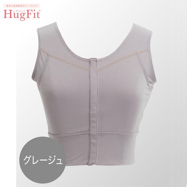 【送料無料】HugFit ハグフィット グレージュ Lサイズ HTBC-GR-L 乳がん患者様向けハーフトップ 1枚 東レ・メディカル【返品不可】