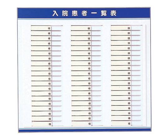 入院患者一覧表(名札ヨコ型) 40人用 LS-S40 1個【条件付返品可】