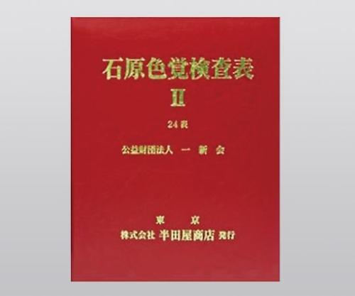 色覚検査表 石原色覚検査表 II 24表 1205B 1冊【条件付返品可】