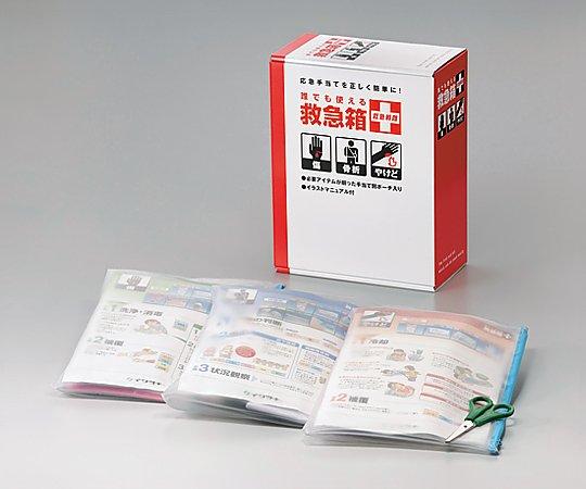 救急箱[誰でも使える救急箱] 007-70136 1箱【返品不可】, 神戸クリスマスギャラリー 9b021a73