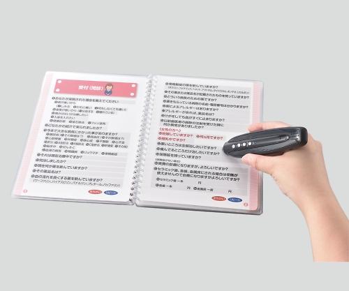 外国人コミュニケーションブック(歯科医用) 1セット【条件付返品可】