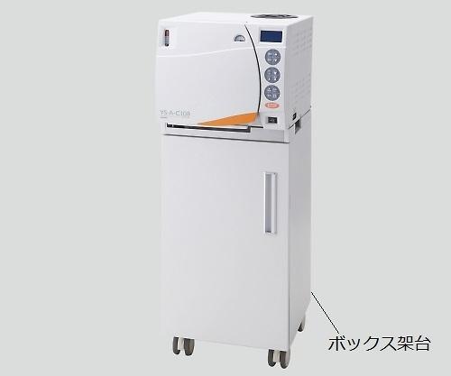 全自動高圧蒸気滅菌器(ユヤマクレーブ)用 ボックス架台 426x403x811 ボックス架台 1個【条件付返品可】