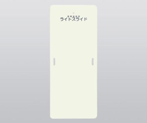 ライトスライド(移乗補助具) 635x1525x4 LS-L 1枚【条件付返品可】