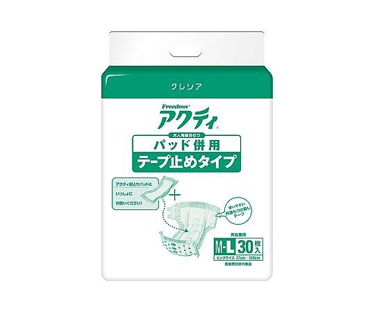 アクティパッド併用 (テープ止めタイプ) 77~110cm 84335 1箱(30枚x3袋入り)【条件付返品可】