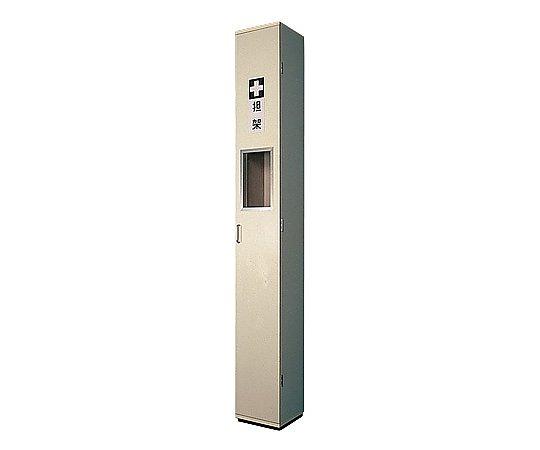担架収納ケース 担架2本用 290x290x2200mm 1個【条件付返品可】