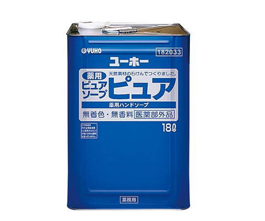 ユーホー薬用ピュアソープピュア 18L 1個【返品不可】