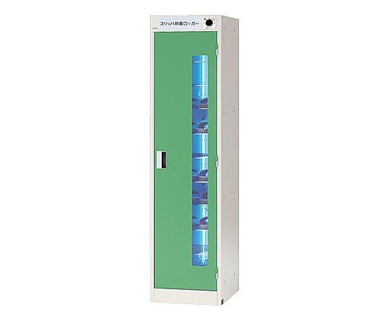 スリッパ殺菌灯付ロッカー(スリム) SSL 1台【条件付返品可】