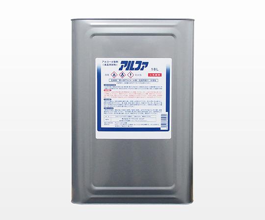 アルコール殺菌剤 アルファ 18L 一斗缶 1本【条件付返品可】