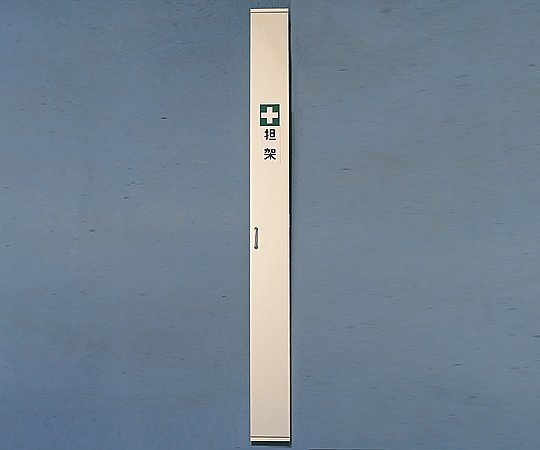 担架収納ケース 担架1本用 220x220x2200mm 1個【条件付返品可】