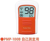 パルスオキシメーター Pulse One(パルスワン)PMP-100B 自己測定用【条件付返品可】