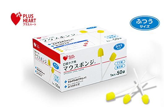 マウスポンジ ふつうサイズ 1本入 50袋 口腔(口の中)用スポンジブラシ 74402 PLUS HEART(プラスハート)オオサキメディカル【条件付返品可】