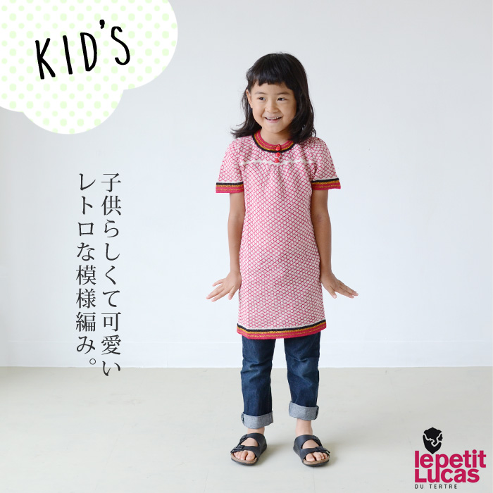 Le petit Lucas ル・プチルカアルパカ レトロニット チュニック ワンピース (キッズ) 【AP】(32LU-DRESS)
