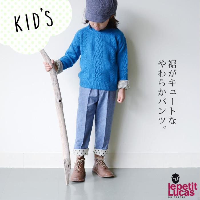 Le petit Lucas ル・プチルカ裾折り返し コットン パンツ (キッズ)【AP】(32LU-PANTS)【メール便送料300円含】