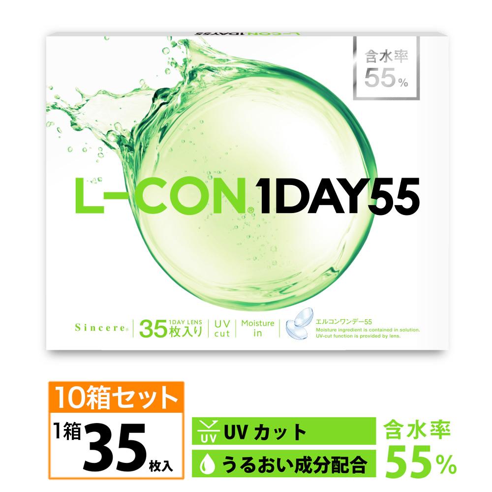 [10箱セット]透明コンタクト エルコン ワンデー55(1箱35枚入りx10箱)L-CON1DAY 55 クリアコンタクトレンズ ワンデーコンタクト 度あり エルコンワンデー UV 1日タイプ 含水率55% UVカット 送料無料