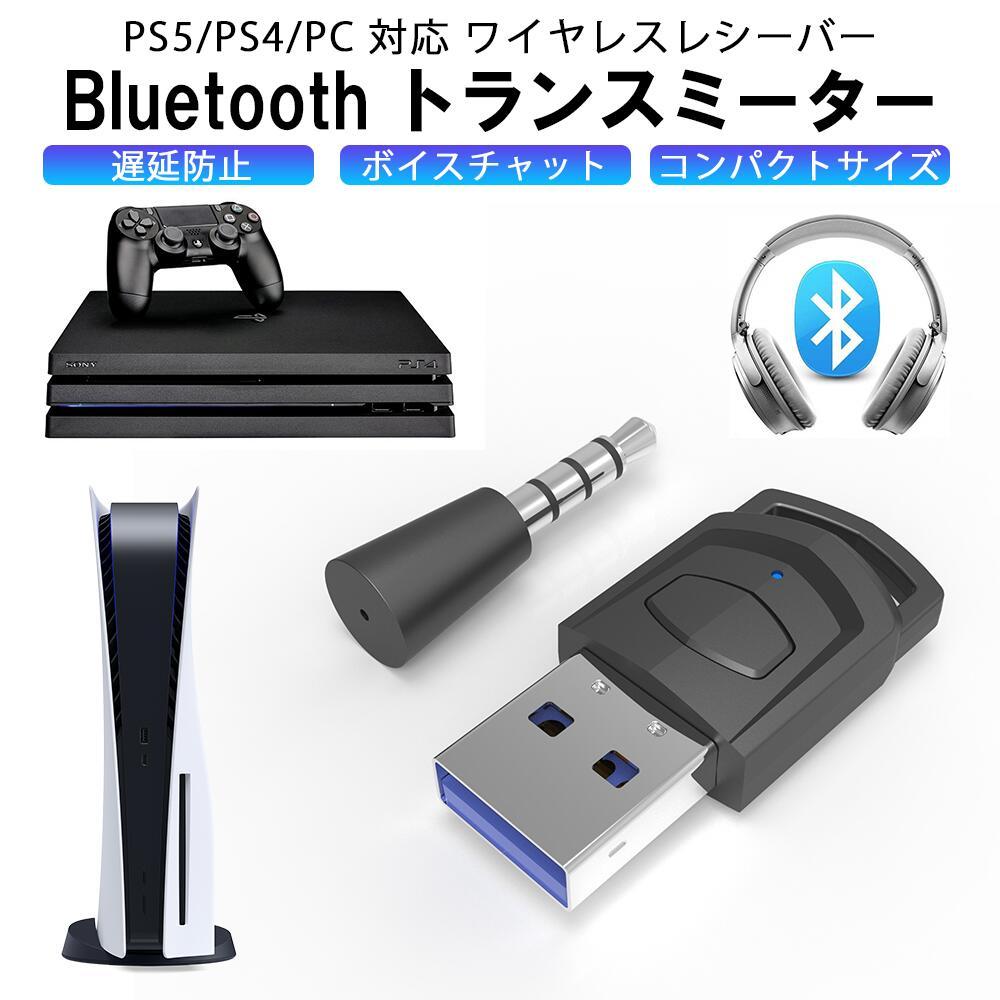 イヤホンコンポーネント付き コントローラーに接続してボイスチャットができる! ≪P2倍≫【新型】PS5 PS4 PC 対応 ミニ オーディオアダプター Bluetooth5.0 EDR プレステ5 プレステ4 トランスミッター ボイスチャット可能 ワイヤレスレシーバー ワイヤレス イヤホン ヘッドホン スピーカー トランシーバー 接続可能 おうち時間応援
