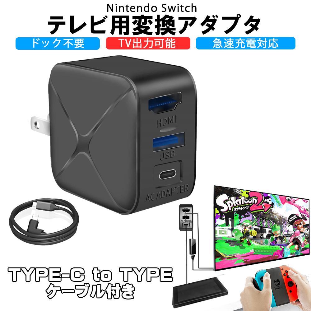 Switch ドック無しでTVモード 軽量で持運び簡単 Nintendo HDMI 3in1 変換 アダプター ドック 日本 Type-C テレビ C 急速充電 USB ドック不要 対応 高い素材 変換ケーブル おうち時間応援 ニンテンドー デバイス対応 スイッチ