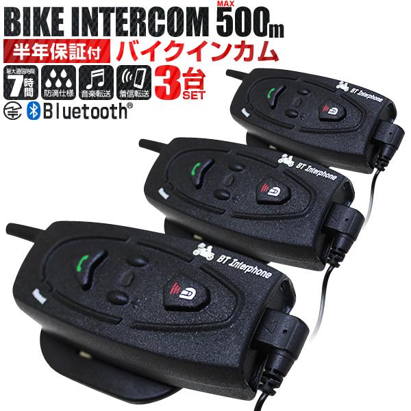 ★クーポンで5%OFF(4/18 18:00から)★インカム バイク イヤホンマイク 3台 Bluetooth ワイヤレス 無線機 通話 500m 無線 防水 BT Multi-Interphone ワイヤレスインカム ツーリング 送料無料