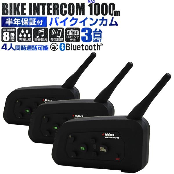 【レビューでクーポンGET】インカム バイク イヤホンマイク 3台 Bluetooth ワイヤレス 無線機 通話 1000m 4人同時通話 防水 4 Riders Interphone-V4 ワイヤレスインカム ツーリング 送料無料