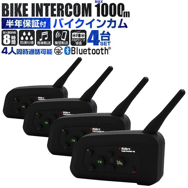 ☆クーポンで10%OFF(6月4日 20:00~23:59)☆インカム バイク イヤホンマイク 4台 Bluetooth ワイヤレス 無線機 通話 1000m 4人同時通話 防水 4 Riders Interphone-V4 ワイヤレスインカム ツーリング 送料無料