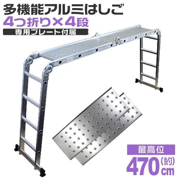 ◎クーポンで10%OFF(1/28 01:59まで)◎はしご 梯子 ハシゴ 脚立 足場 万能はしご 多機能はしご 4.7m 専用プレート付 アルミはしご 折りたたみ スーパーラダー