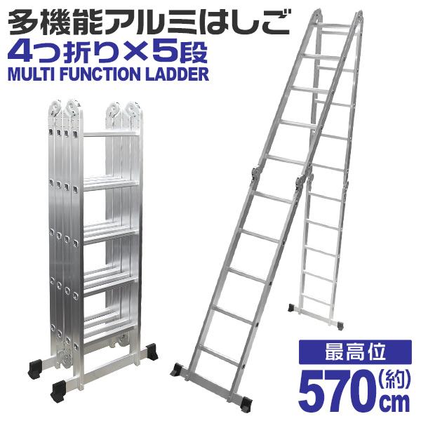【レビューでクーポンGET】はしご 梯子 ハシゴ 脚立 足場 万能はしご 多機能はしご 5.8m アルミはしご 折りたたみ スーパーラダー 洗車 ガーデニング