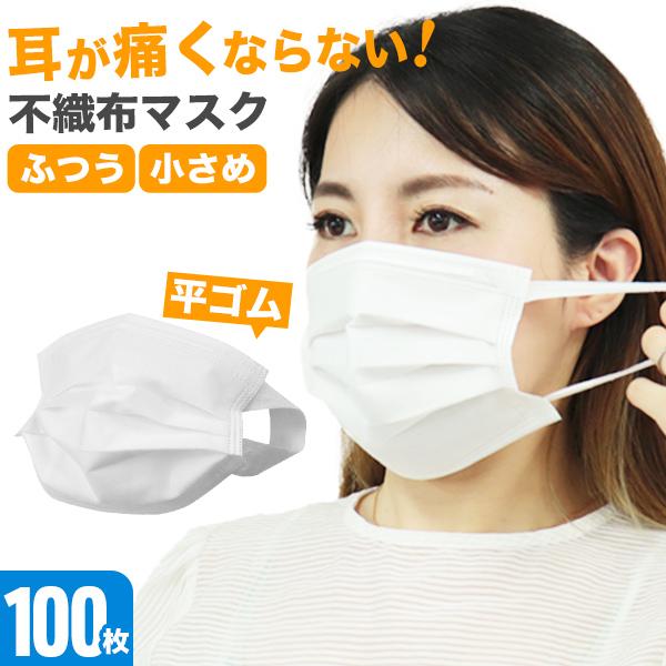 送料無料 耳が痛くなりにくい イヤーバンド 使い捨てマスク 防塵 花粉症対策 通勤 通学 飛沫 不織布3層 35%OFFクーポン配布中 2サイズ 耳が痛くならないマスク マスク 100枚 おすすめ特集 50枚×2箱 不織布マスク 未使用 立体マスク 使い捨て ほこり PM2.5 フェイスマスク 耳が痛くない 箱 立体 やわらかマスク 花粉 大人用 ふつうサイズ 不織布 風邪 平ゴム 普通サイズ 男女兼用