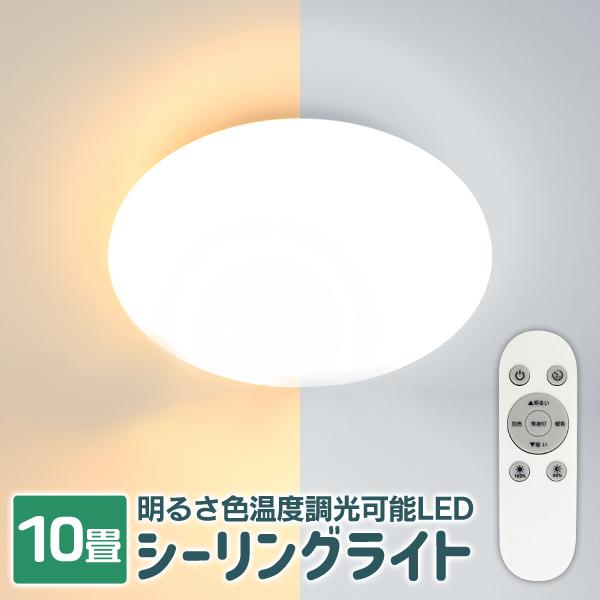 【10%OFFクーポン&6時間限定P5倍(12/25 20:00~翌01:59)】【2019モデル】 シーリングライト LED シーリングライト 10畳 リモコン付き 電球色 昼光色 LEDシーリングライト LEDライト 10段階調光 フローリングライト シーリング ライト おしゃれ 天井照明 照明 6畳 8畳
