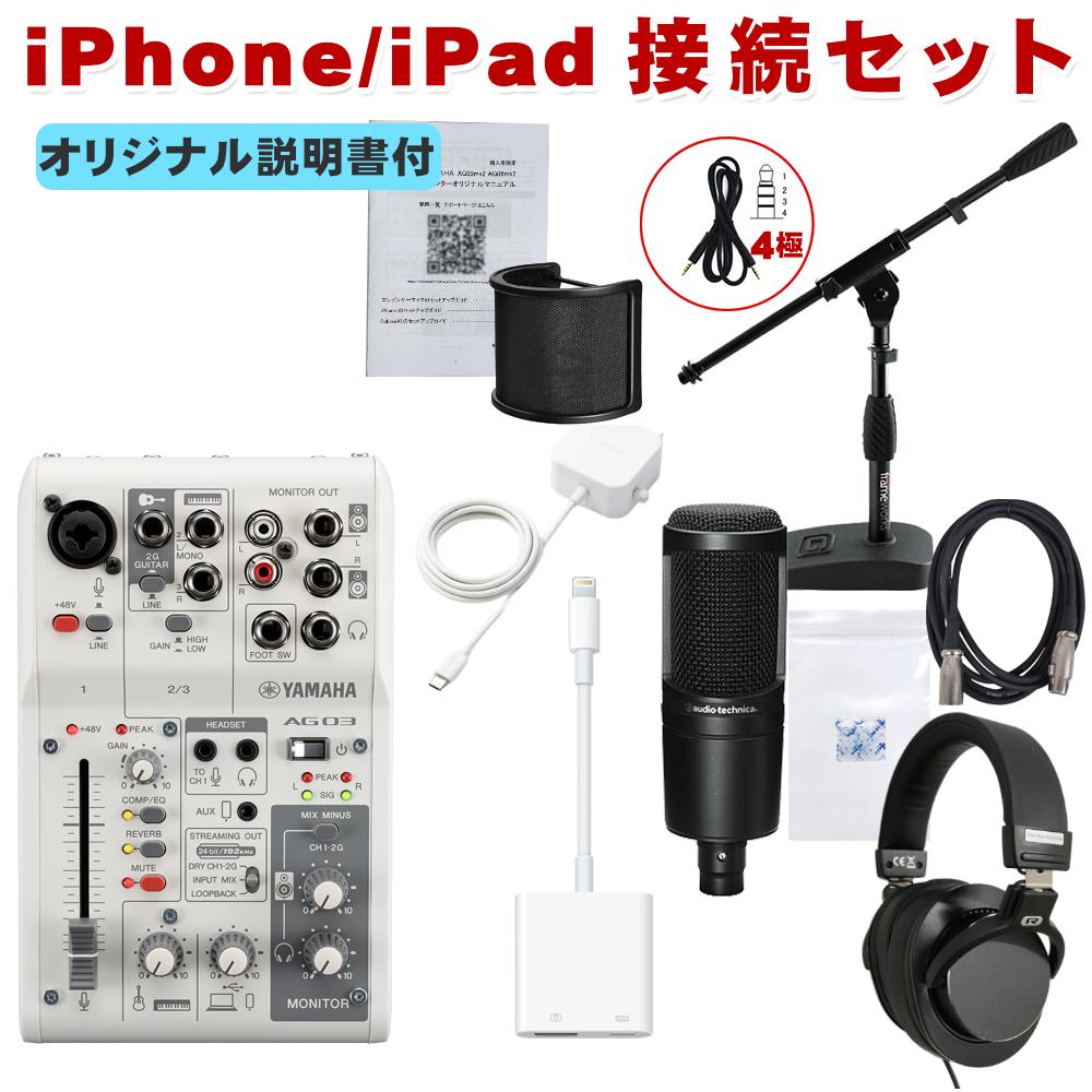スマートフォン配信 カラオケセット 送料無料 市販 激安価格と即納で通信販売 YAMAHA ミキサー iPhone AG03 audio-technicaコンデンサーマイク付き iPad接続アダプター付き