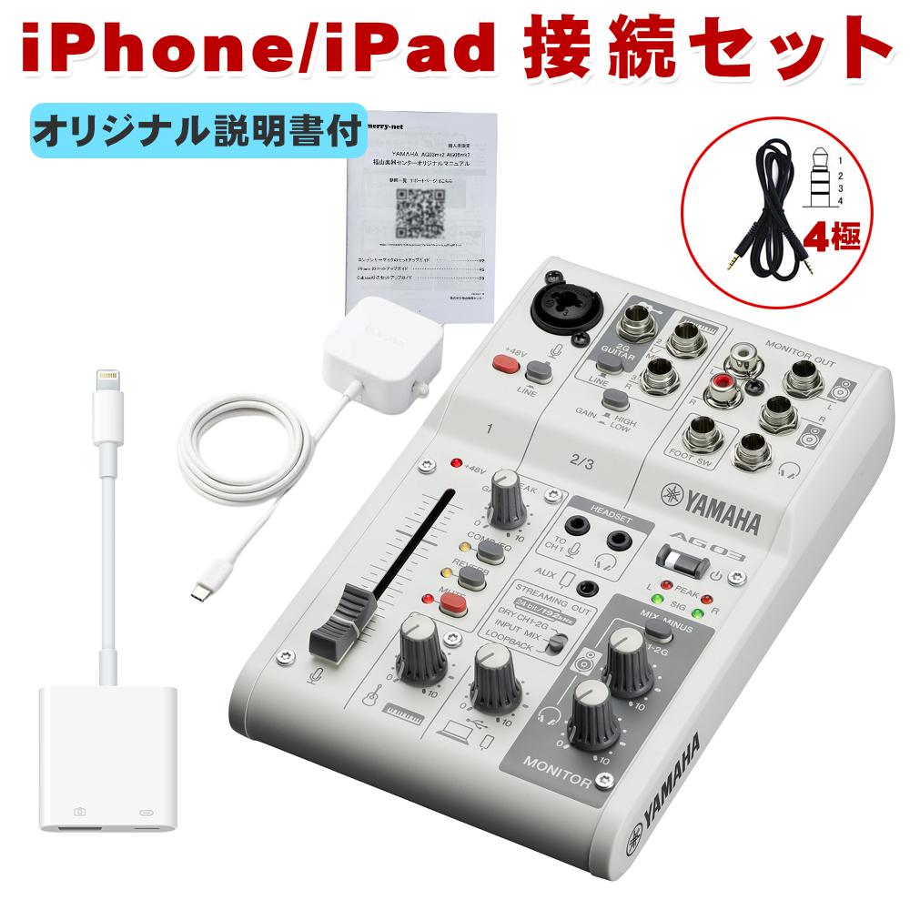 iPhone iPad用 ミキサー YAMAHA ヤマハ AG03 (Lightning→USB変換アダプター付きセット)【送料無料】【ラッキーシール対応】