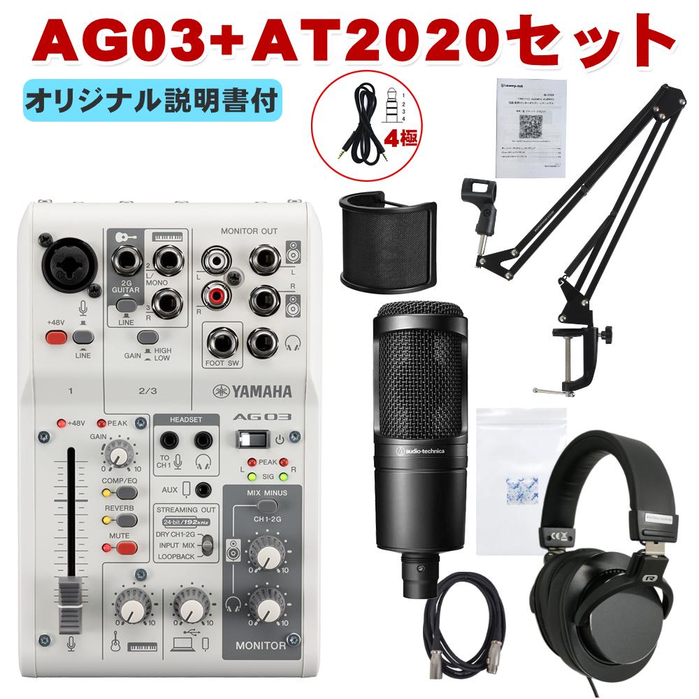 値下げ 定番のaudio-technicaコンデンサーマイク付き 在庫あり 送料無料 YAMAHA ウェブキャスティングミキサー ナレーション収録にお勧め ボーカル録音 audio-technicaコンデンサーマイク付き AG03 完売