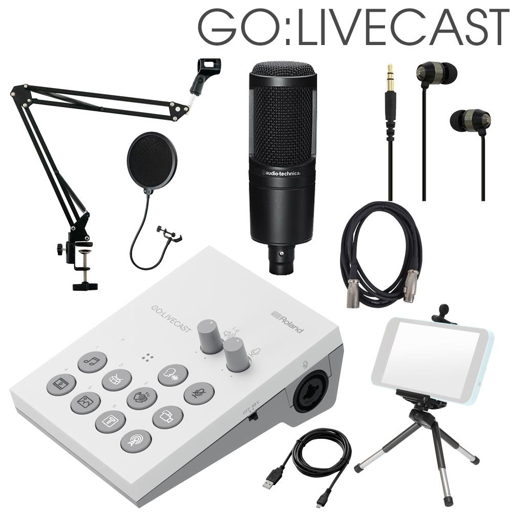 【送料無料】Roland ローランド iPhone用オーディオインターフェイス GO LIVECAST (オーディオテクニカコンデンサーマイクセット)
