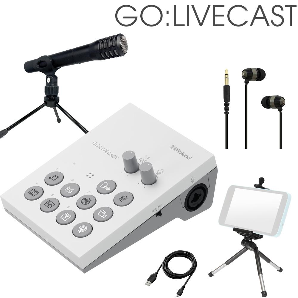 【送料無料】Roland 配信用オーディオインターフェイス GO LIVECAST (iPhone/iPad対応) コンデンサーマイクセット