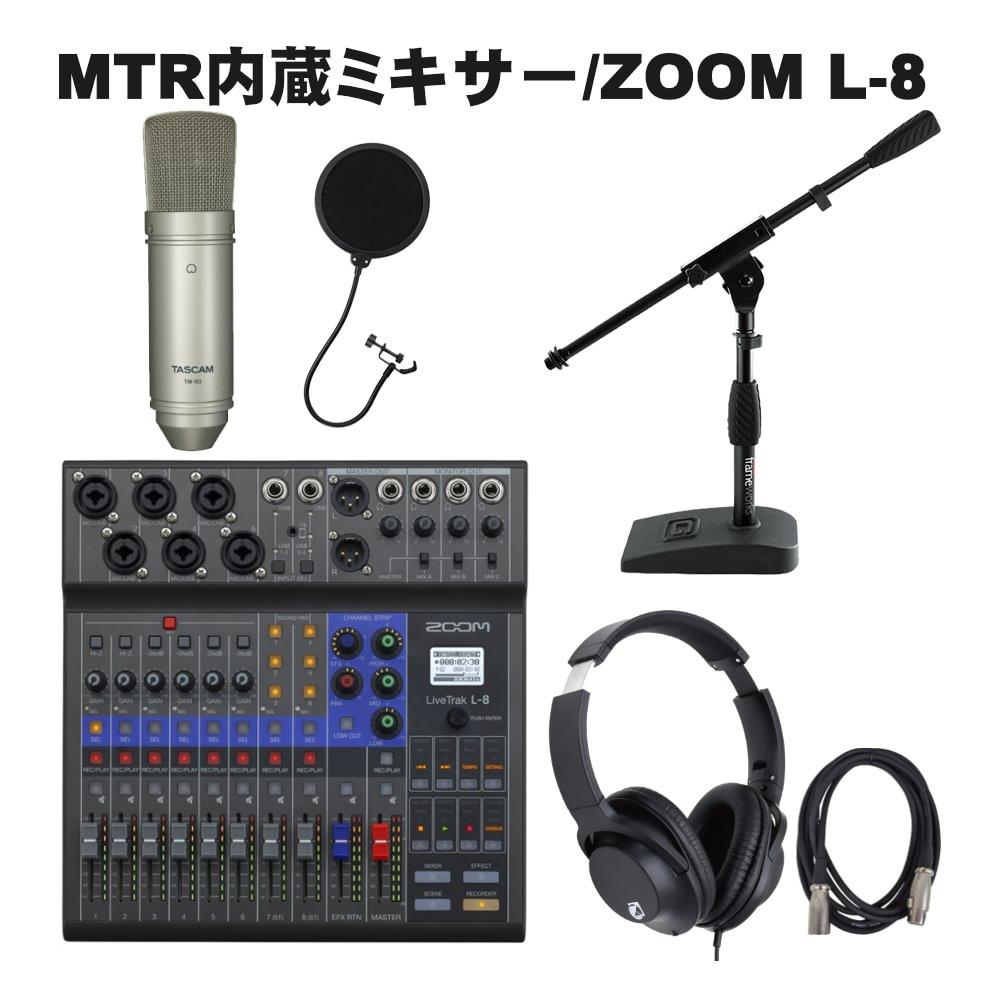 配信も宅録もできるセット 送料無料 気質アップ サービス ZOOM ネット配信向き USBミキサーセット TASCAM L-8 TM-80付き コンデンサーマイク +