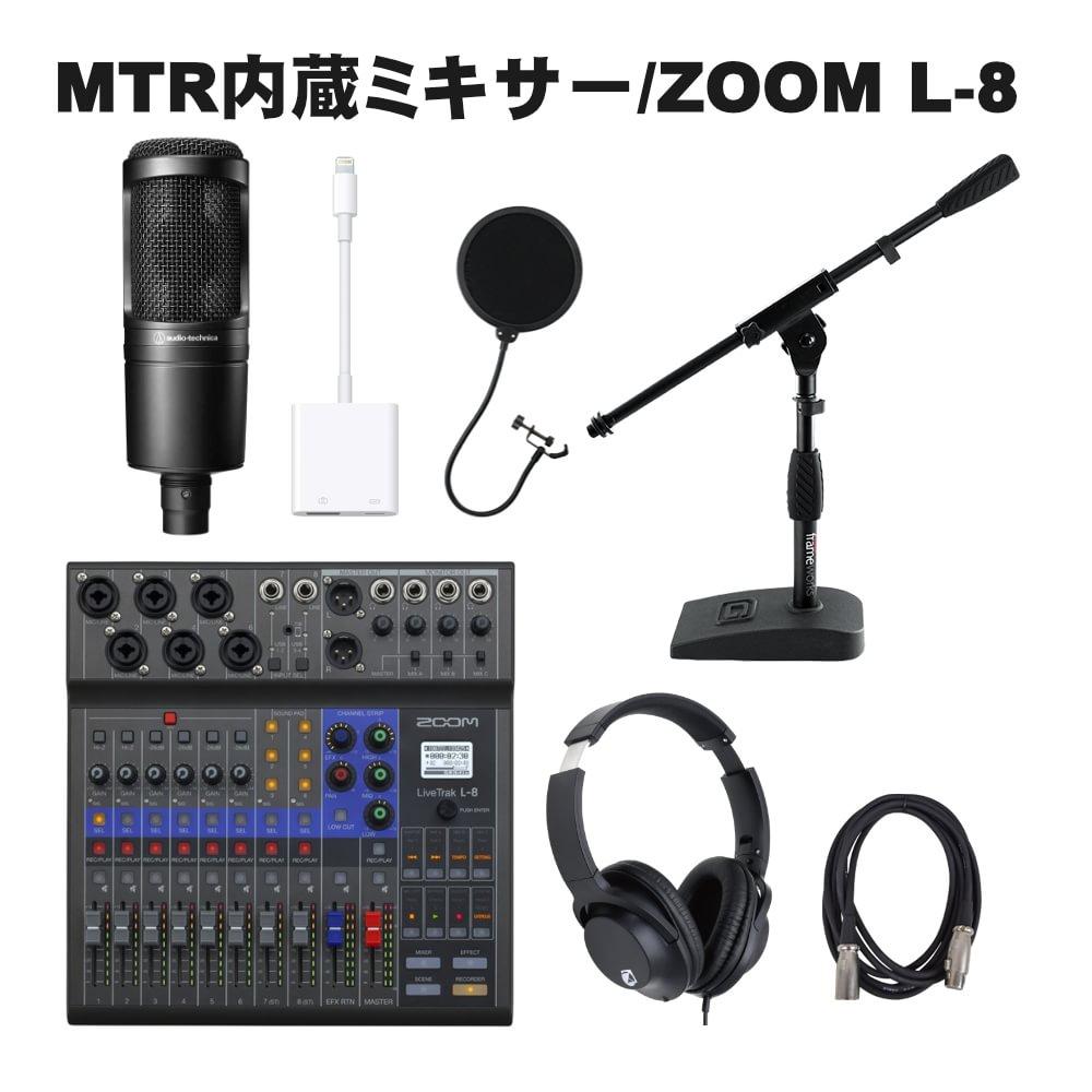 Apple USB 3カメラアダプターセット 送料無料 ZOOM L-8 交換無料 流行のアイテム audio-technica 配信ミキサーセット AT2020付き iPad接続 iPhone
