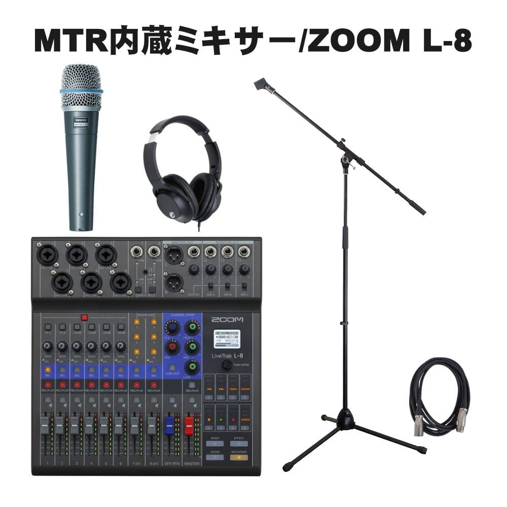 マルチに使えるダイナミックマイクセット 送料無料 激安超特価 ZOOM USBミキサー L-8 + 祝開店大放出セール開催中 BETA57A 付き 高品質ダイナミックマイクセット SHURE 楽器ボーカル用マイク