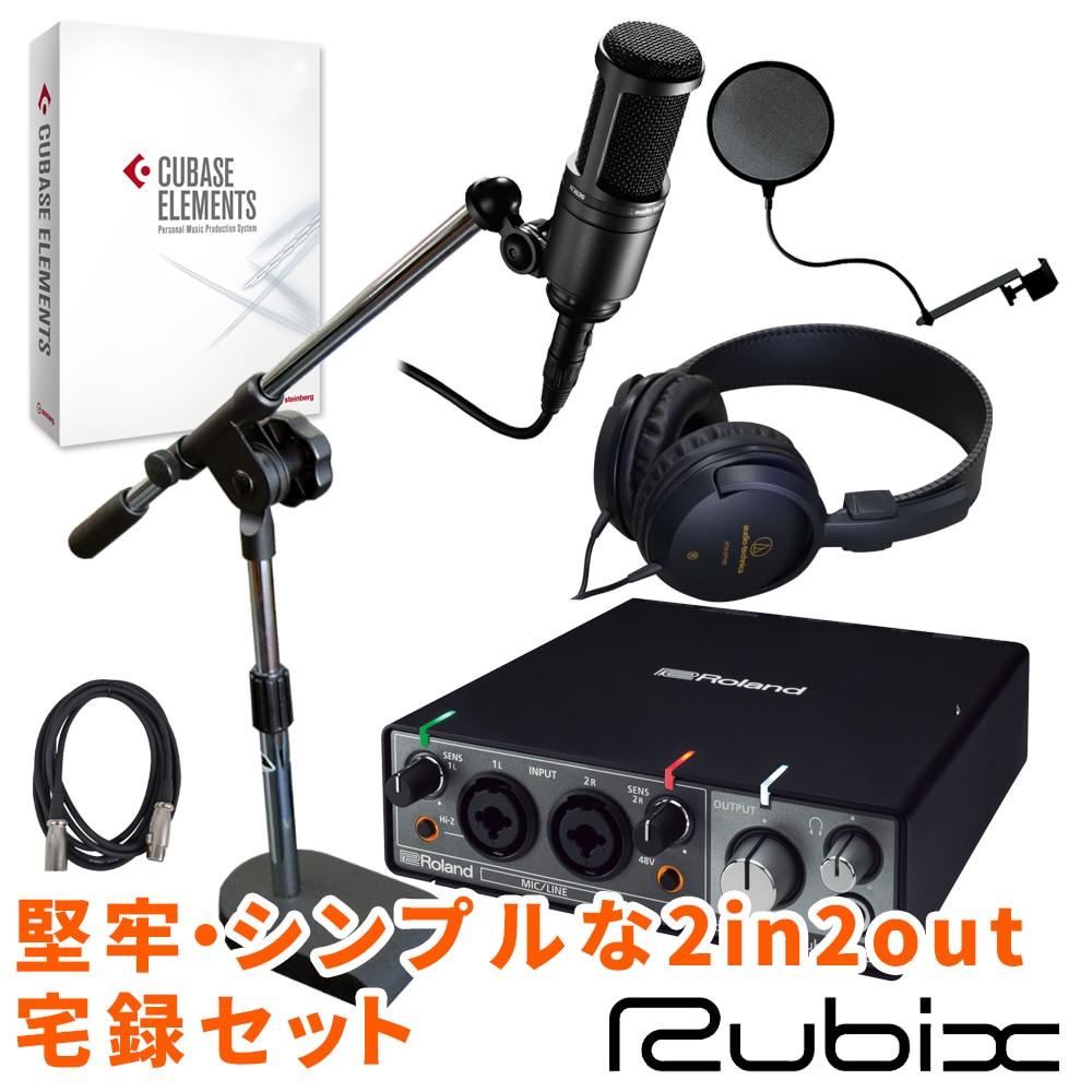 【送料無料】ローランド Roland RUBIX22 オーディオインターフェイスセット(CUBASE ELEMENTS/audio-technicaAT2020付き)宅録セット【ラッキーシール対応】