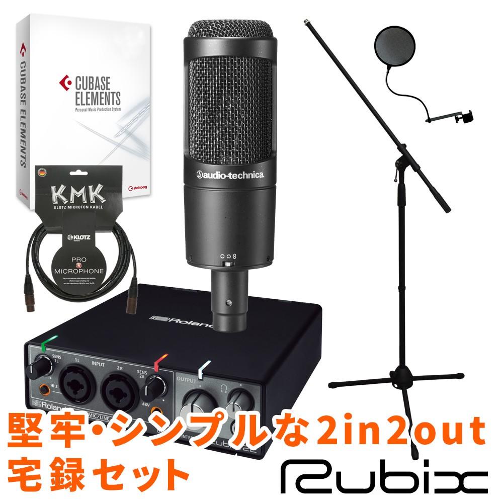 【送料無料】ローランド Roland RUBIX22 オーディオインターフェイスセット(audio-technicaAT2050/人気の音楽制作ソフトCUBASE ELEMENTS付き)【ラッキーシール対応】
