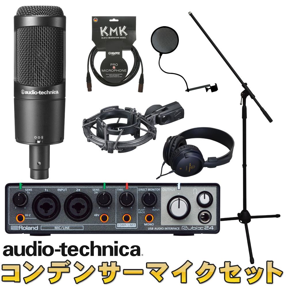 【送料無料】ローランド Rubix24 (audio-technica コンデンサーマイクAT2050/ブームマイクスタンド付き)Roland オーディオインターフェイス【ラッキーシール対応】