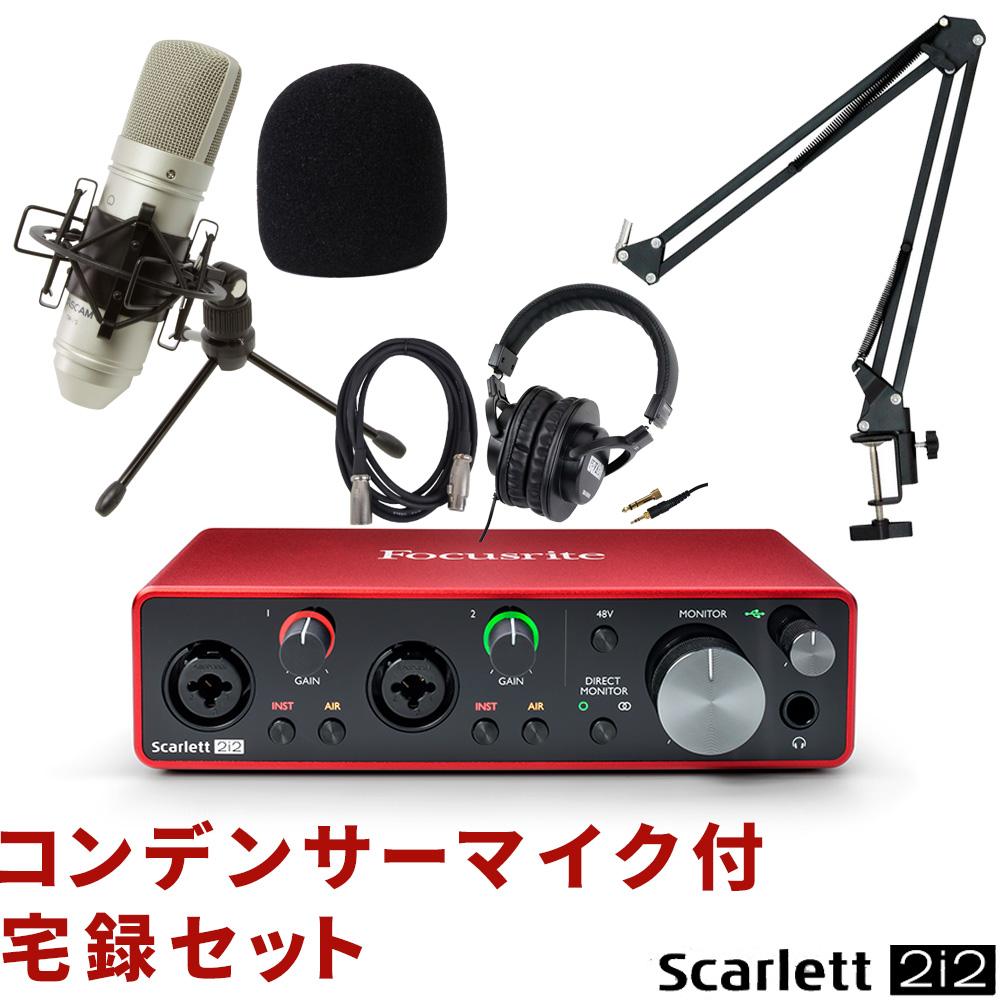 ナレーション収録・宅録に 【送料無料】Focusrite Scarlett 2i2 3rd Gen + コンデンサーマイクセット フォーカスライト オーディオインターフェイス