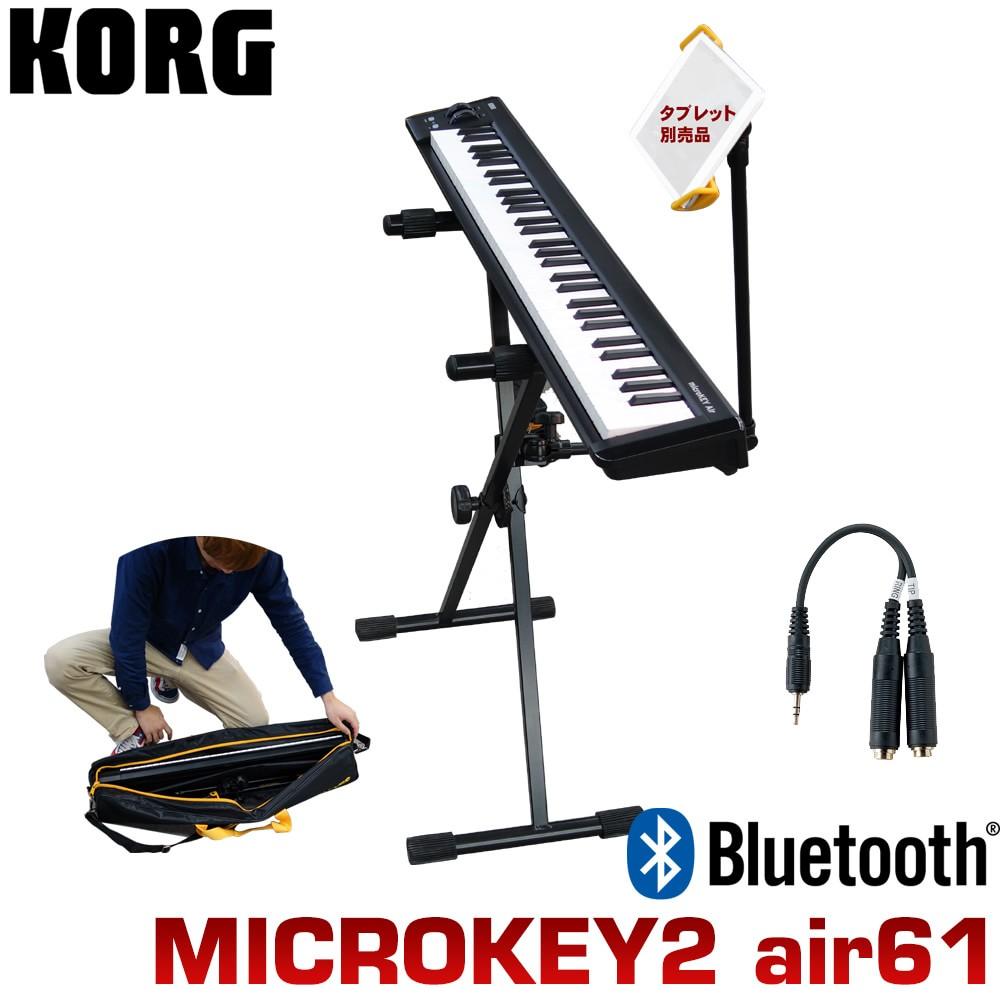 【送料無料】KORG Bluetooth MIDIキーボード microkey2 AIR 61 座奏用スタンド&ケース付き(Apple iPad(10インチ未満)用タブレットホルダーセット)【ラッキーシール対応】