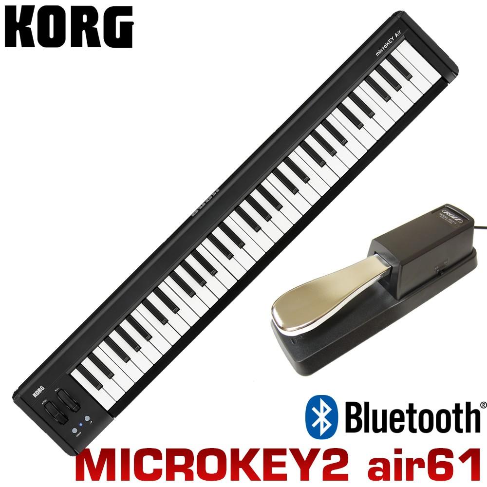 【送料無料】KORG microkey AIR 61 サスティンペダル付き USB・ワイヤレス両対応 61鍵MIDIキーボード (DTM/iPadやiPhoneに)【ラッキーシール対応】