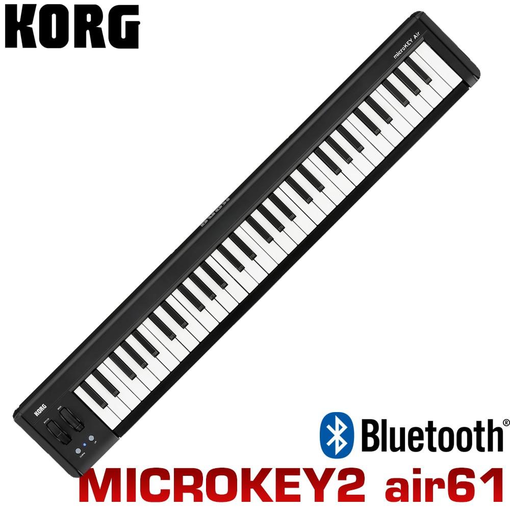 【送料無料】KORG / コルグ USB・ワイヤレス両対応 61鍵MIDIキーボード microkey AIR 61(DTM/iPadやiPhoneに)【ラッキーシール対応】