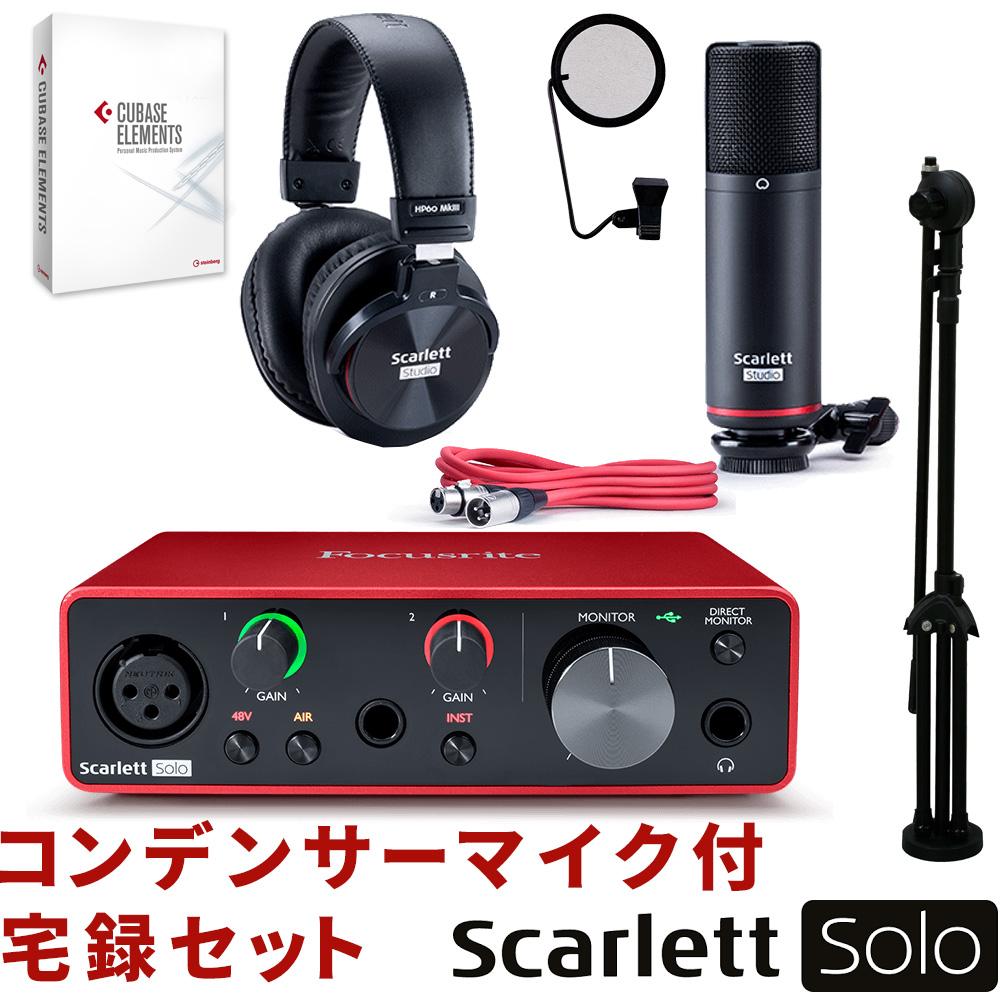 アコギ録音等に Scarlett Focusrite Scarlett solo solo G2(Cubase Elements付き Elements付き コンデンサーマイク&ブームマイクスタンドセット)【ラッキーシール対応】, タマカワムラ:546738b0 --- sunward.msk.ru