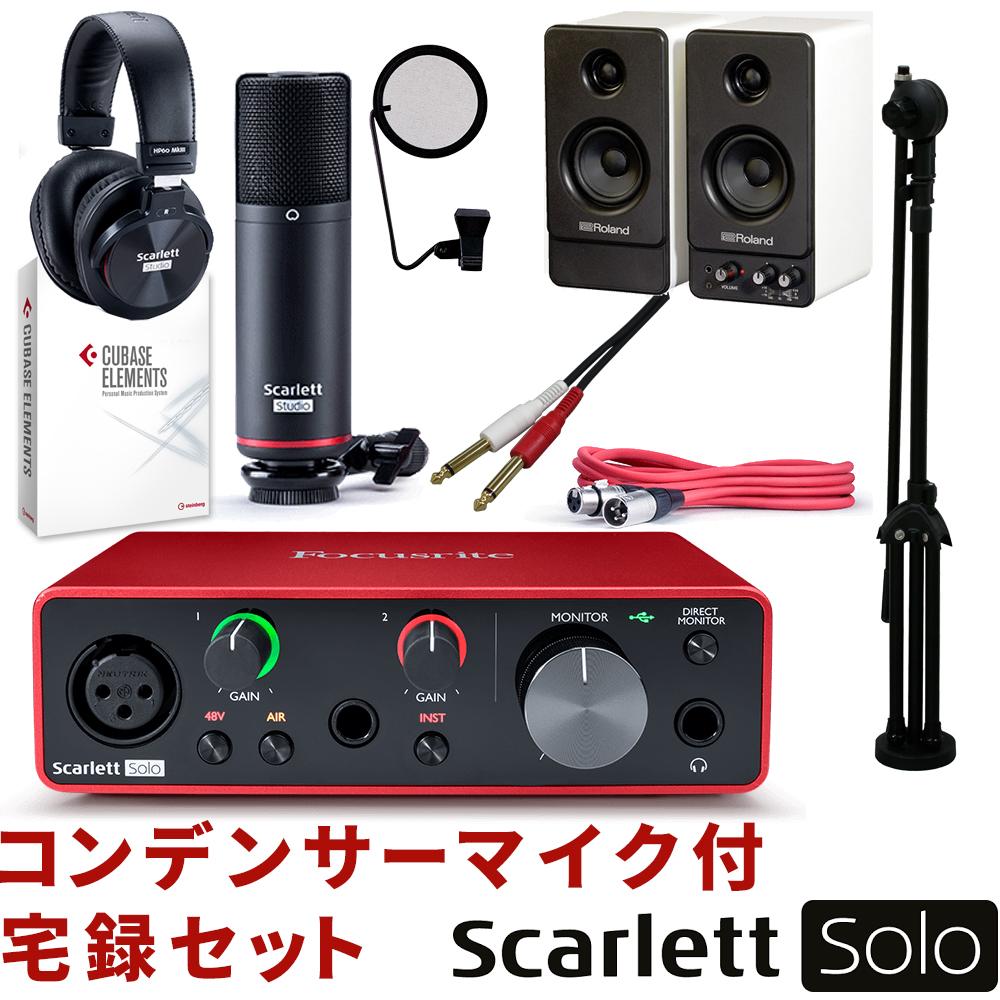 【ネット限定】 Focusrite Scarlett Solo G2 Focusrite + Solo Cubase Elements・モニタースピーカー付き ブームマイクスタンド G2 コンデンサーマイクセット【ラッキーシール対応】, GOLD'S GYM & IRONMAN WEB SHOP:e605df47 --- clftranspo.dominiotemporario.com