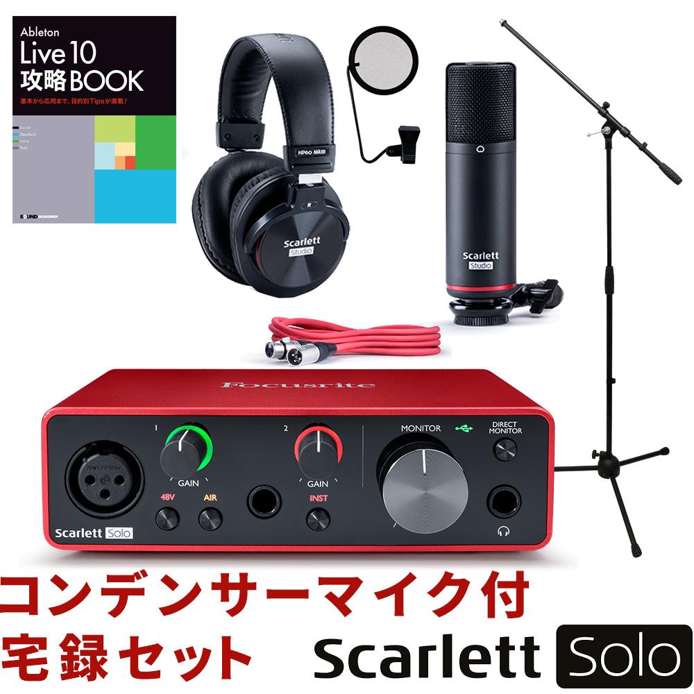 【送料無料】在庫あり?Focusrite Scarlett Solo G3 コンデンサーマイク付き Studioパック (ボーカル/楽器録音向きブームマイクスタンド+教則本セット)