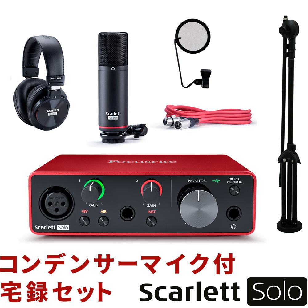 Focusirte フォーカスライト Scarlett Solo G2(コンデンサーマイク+楽器の録音に便利なブームマイクスタンドセット)【ラッキーシール対応】