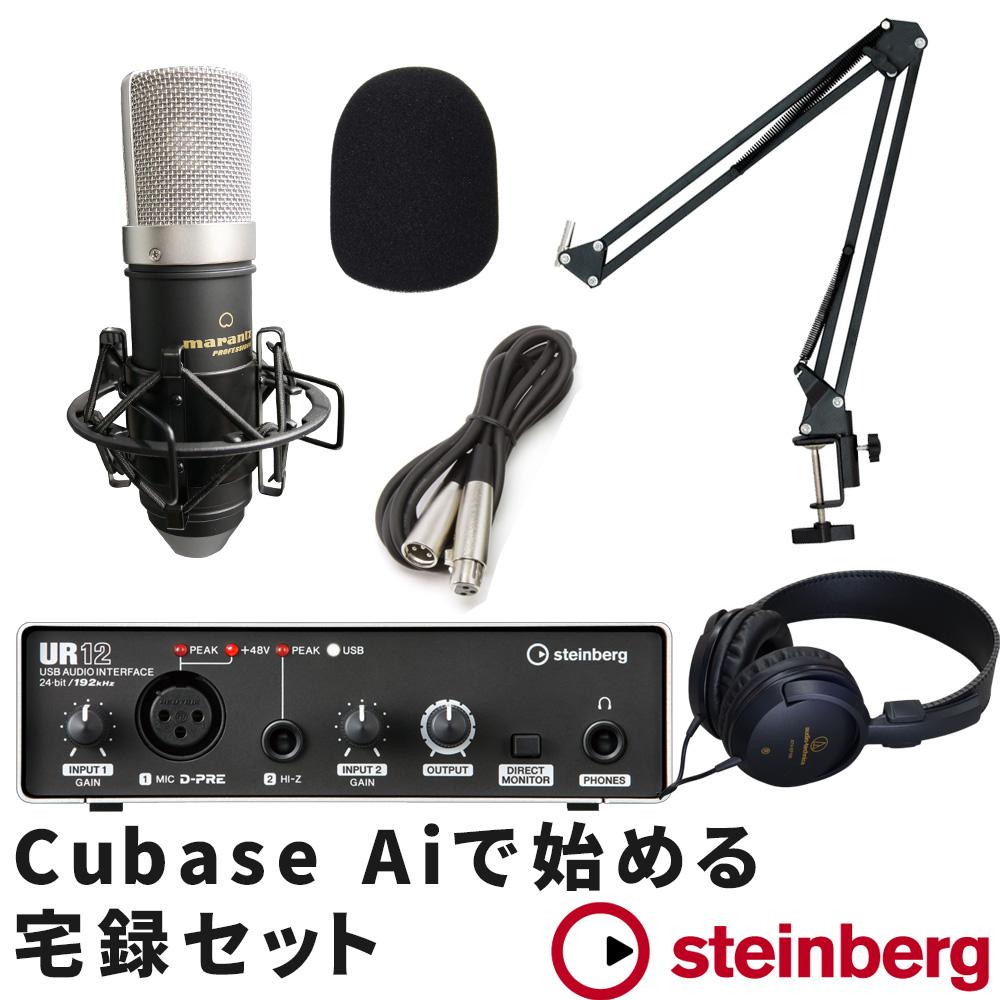 【送料無料】Steinberg UR12 + コンデンサーマイク Marantz MPM-1000J付 オーディオインターフェイスセット