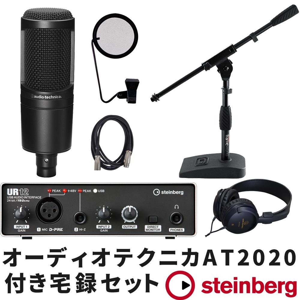【送料無料】Steinberg UR12 宅録セット (audio-technica AT2020/マイクスタンドセット) ボーカル・ナレーション等に