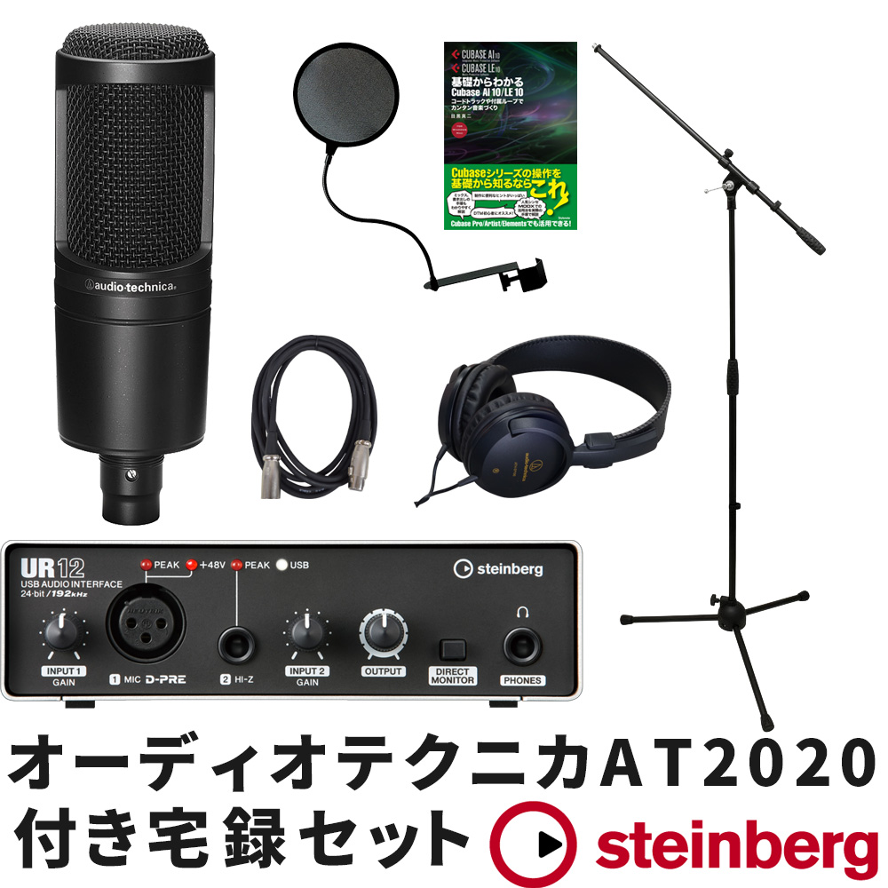 【送料無料】Cubase入門セット Steinberg オーディオインターフェイス UR12 + audio-technica コンデンサーマイク AT2020